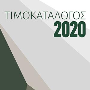 Τιμοκατάλογος 2020