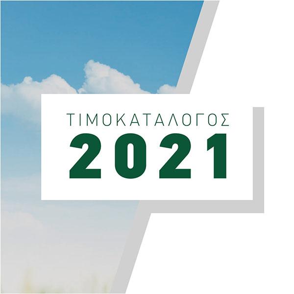 Τιμοκατάλογος 2021